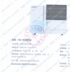 安徽九陆生物医疗器械注册信息