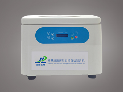 液基细胞薄层自动制片机
